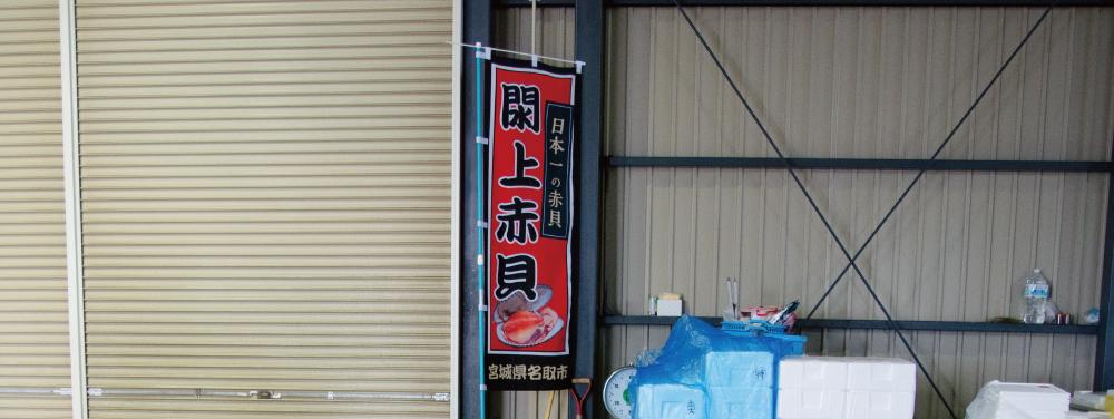日本一旨い赤貝!その産地、閖上の秘密に迫ります