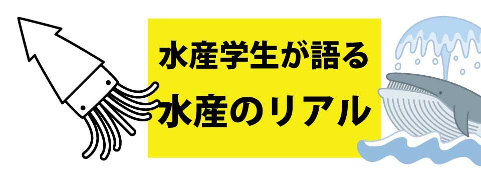 【前編】長崎県の水産学部×北海道の水産学部×長野県の農学部で対談してみた。